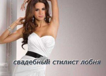 свадебный стилист визажист в лобне создаст неповторимый элегантный образ невесте
