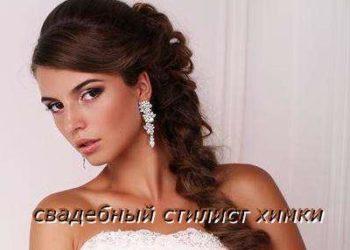 свадебный стилист в химках уложит волосы греческой косой