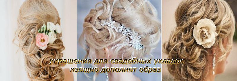 украшение для свадебных причесок