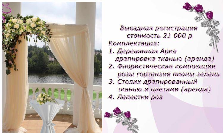 выездная регистрация стоимость 21 тыс.руб.