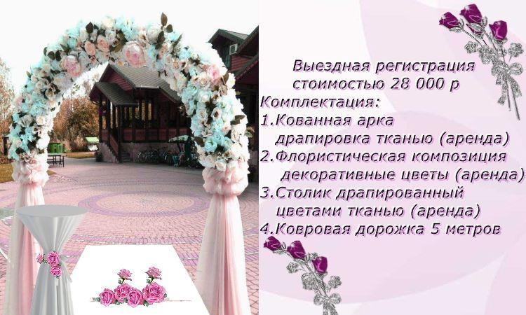 выездная регистрация стоимостью 28000 рублей
