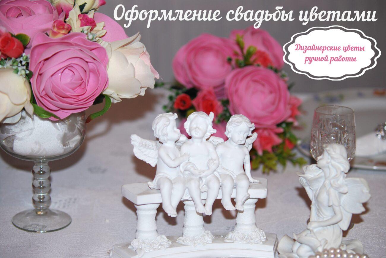 Декор на свадьбу Москва