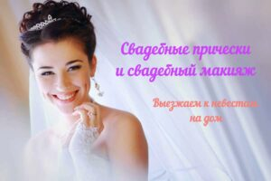 Прически и макияж на свадьбу Москва
