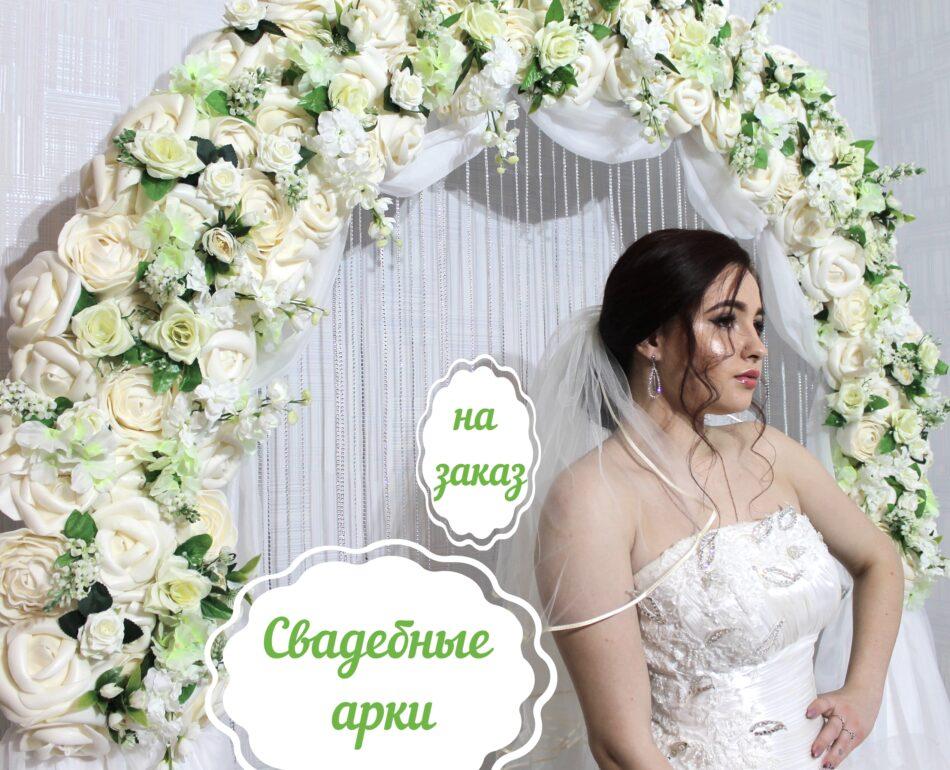 Свадебная арка Москва