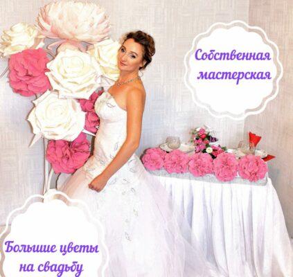 Большие цветы Москва