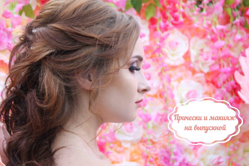 Прическа и макияж на выпускной Москва