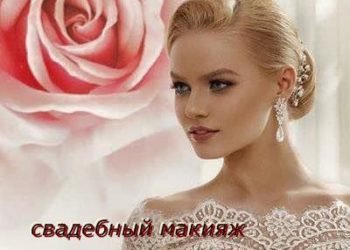 свадебный макияж в натуральном стиле