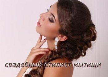 свадебный стилист визажист в мытищах сделает укладку волос в стиле римская коса