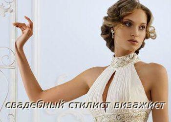 свадебный стилист визажист воплотит романтический образ невесты