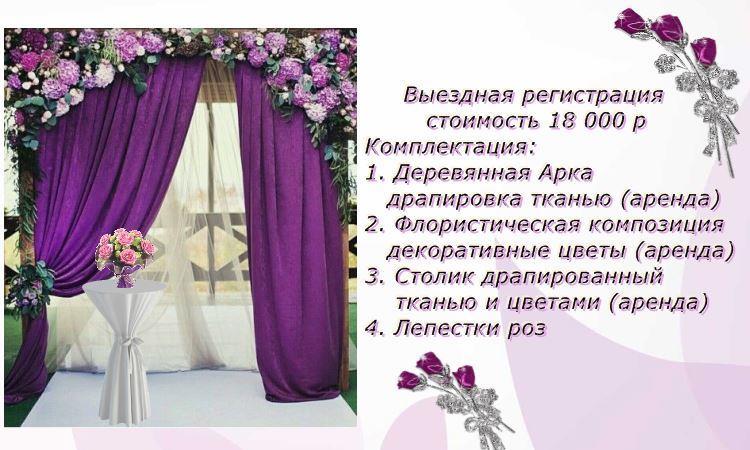 выездная регистрация стоимость 18 тыс.руб.