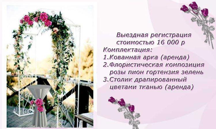 выездная регистрация стоимость 14 тыс.руб.
