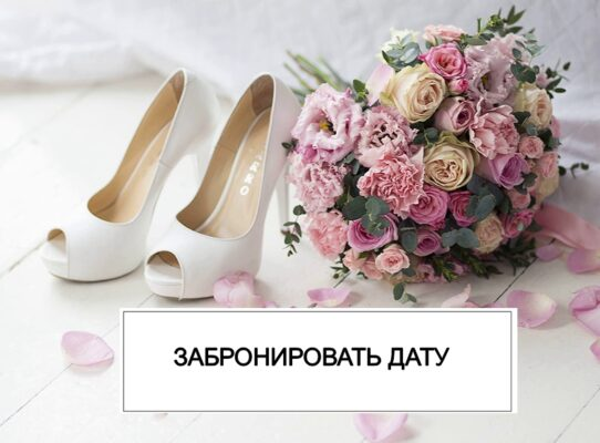 Заказать ведущего на свадьбу